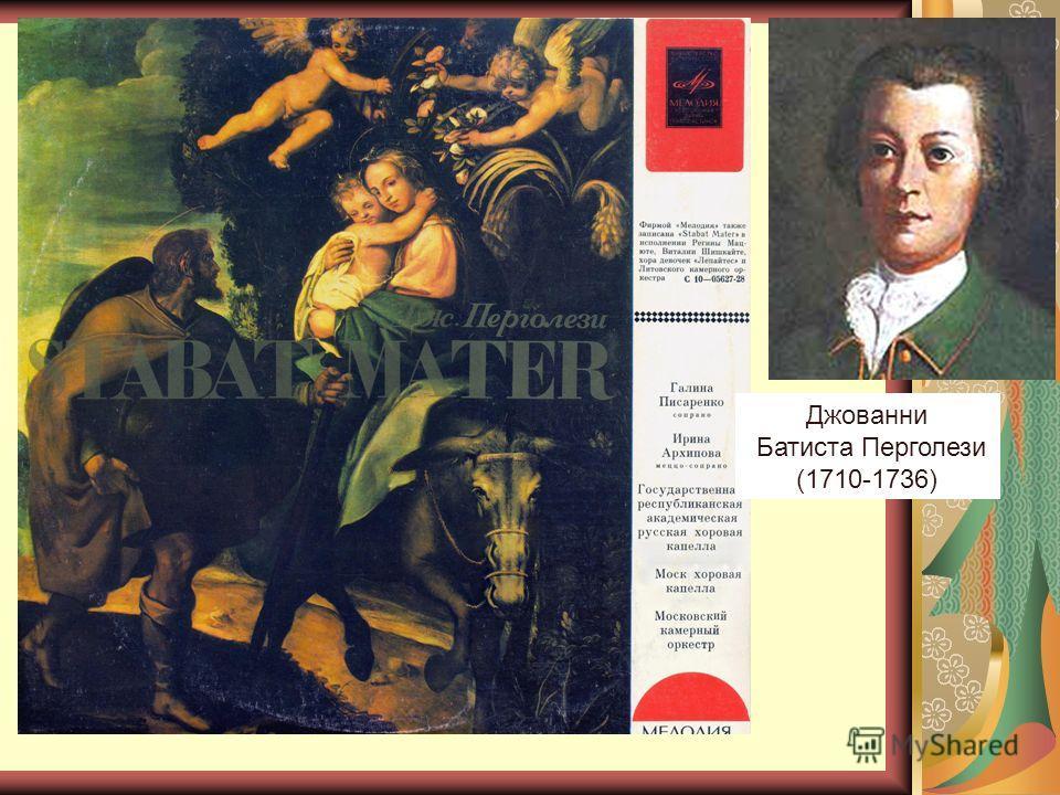 Джованни Батиста Перголези (1710-1736)