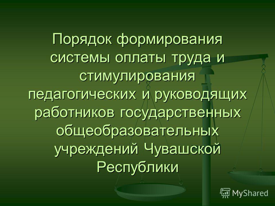 Порядок формирования системы оплаты труда и стимулирования педагогических и руководящих работников государственных общеобразовательных учреждений Чувашской Республики