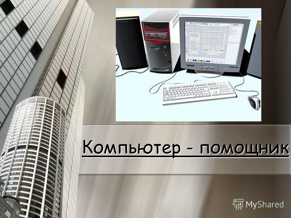 Компьютер - помощник