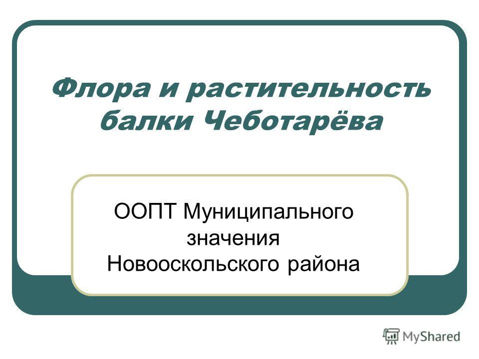 Флора и растительность балки Чеботарёва ООПТ Муниципального значения Новооскольского района
