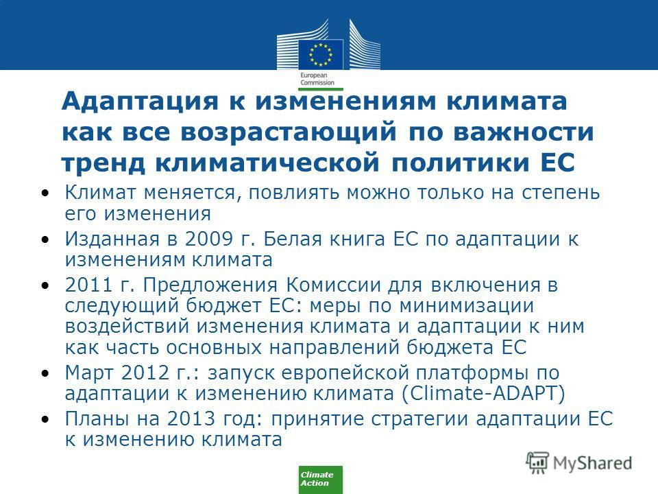 Climate Action Адаптация к изменениям климата как все возрастающий по важности тренд климатической политики ЕС Климат меняется, повлиять можно только на степень его изменения Изданная в 2009 г. Белая книга ЕС по адаптации к изменениям климата 2011 г.