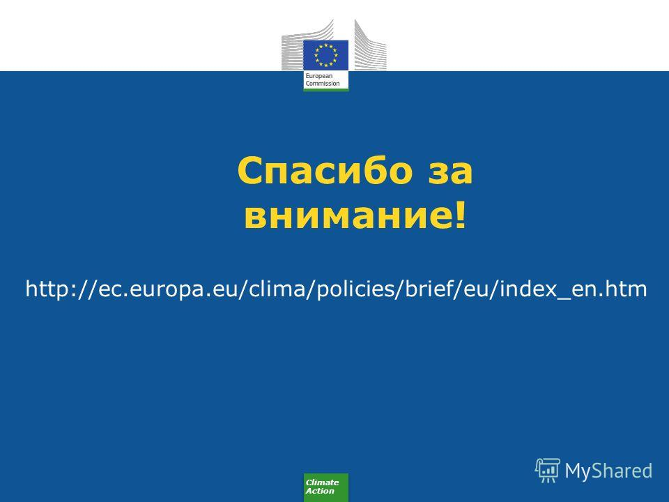 Climate Action Спасибо за внимание! http://ec.europa.eu/clima/policies/brief/eu/index_en.htm