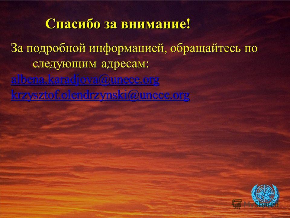 Спасибо за внимание! За подробной информацией, обращайтесь по следующим адресам: albena.karadjova@unece.org krzysztof.olendrzynski@unece.org За подробной информацией, обращайтесь по следующим адресам: albena.karadjova@unece.org krzysztof.olendrzynski