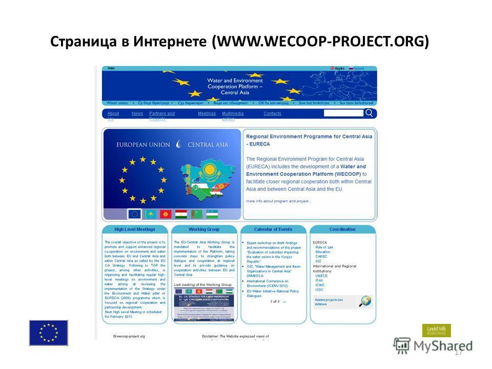 17 Страница в Интернете (WWW.WECOOP-PROJECT.ORG)