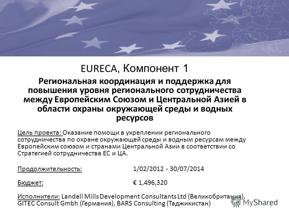 EURECA, Компонент 1 Региональная координация и поддержка для повышения уровня регионального сотрудничества между Европейским Союзом и Центральной Азией в области охраны окружающей среды и водных ресурсов Цель проекта: Оказание помощи в укреплении рег
