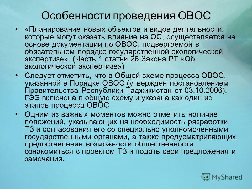 «Планирование новых объектов и видов деятельности, которые могут оказать влияние на ОС, осуществляется на основе документации по ОВОС, подвергаемой в обязательном порядке государственной экологической экспертизе». (Часть 1 статьи 26 Закона РТ «Об эко
