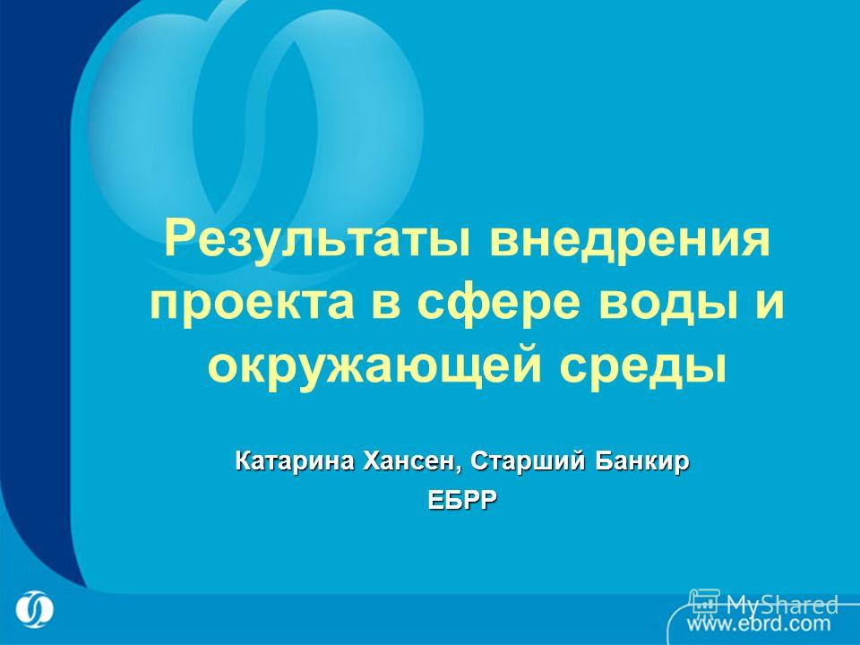 1 Результаты внедрения проекта в сфере воды и окружающей среды Катарина Хансен, Старший Банкир ЕБРР