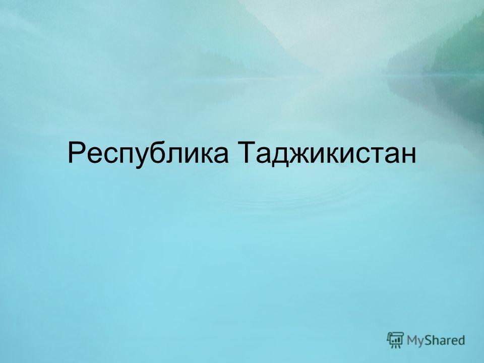 Республика Таджикистан