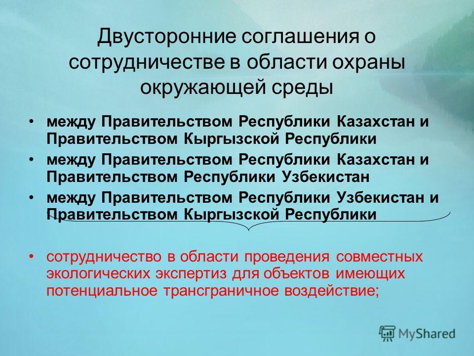 Двусторонние соглашения о сотрудничестве в области охраны окружающей среды между Правительством Республики Казахстан и Правительством Кыргызской Республики между Правительством Республики Казахстан и Правительством Республики Узбекистан между Правите