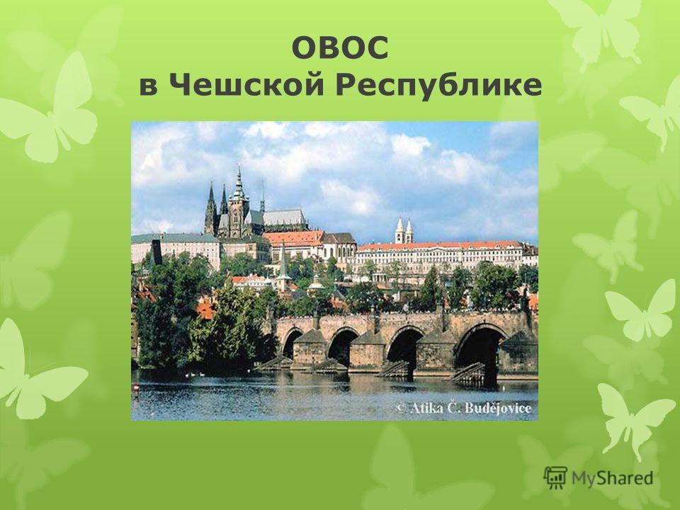 ОВОС в Чешской Республике