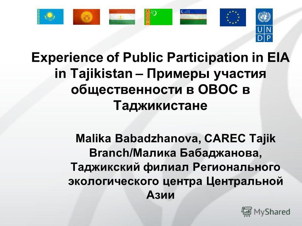 Experience of Public Participation in EIA in Tajikistan – Примеры участия общественности в ОВОС в Таджикистане Malika Babadzhanova, CAREC Tajik Branch/Малика Бабаджанова, Таджикский филиал Регионального экологического центра Центральной Азии