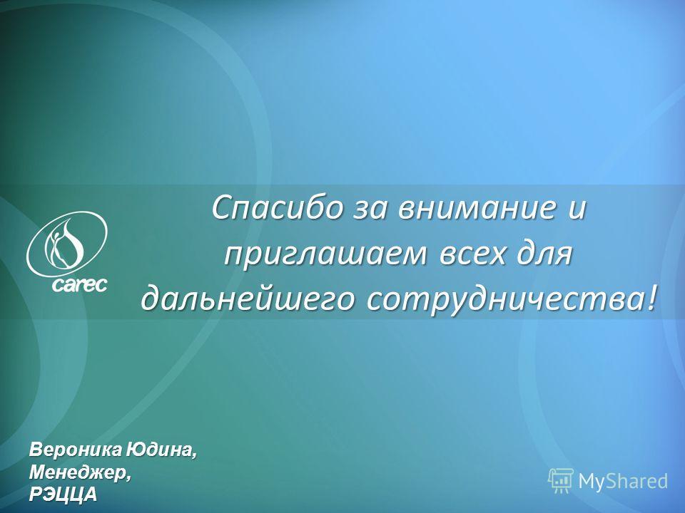 Спасибо за внимание и приглашаем всех для дальнейшего сотрудничества! Вероника Юдина, Менеджер, РЭЦЦА