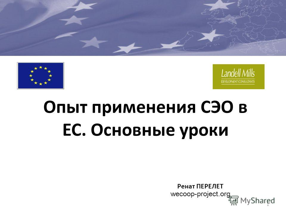 Опыт применения СЭО в ЕС. Основные уроки 1 Ренат ПЕРЕЛЕТ wecoop-project.org