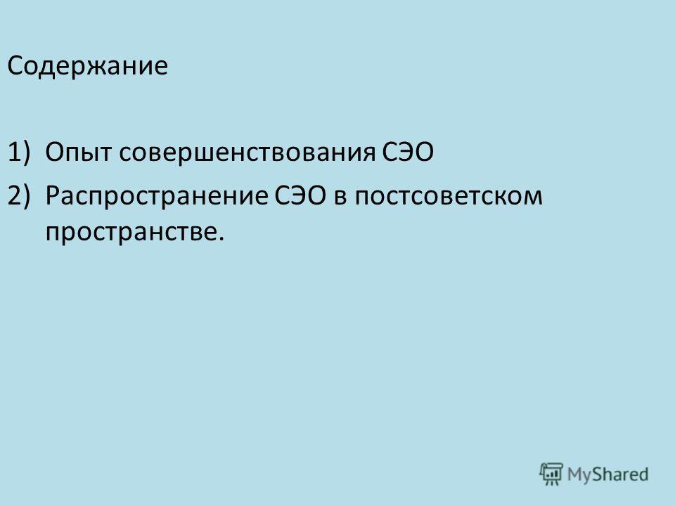 Содержание 1)Опыт совершенствования СЭО 2)Распространение СЭО в постсоветском пространстве.