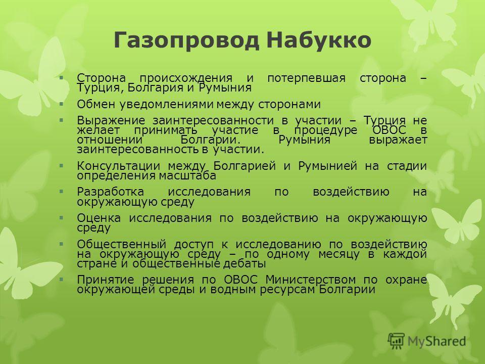 Газопровод Набукко §Сторона происхождения и потерпевшая сторона – Турция, Болгария и Румыния §Обмен уведомлениями между сторонами §Выражение заинтересованности в участии – Турция не желает принимать участие в процедуре ОВОС в отношении Болгарии. Румы