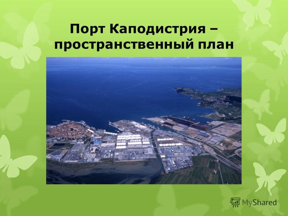 Порт Каподистрия – пространственный план