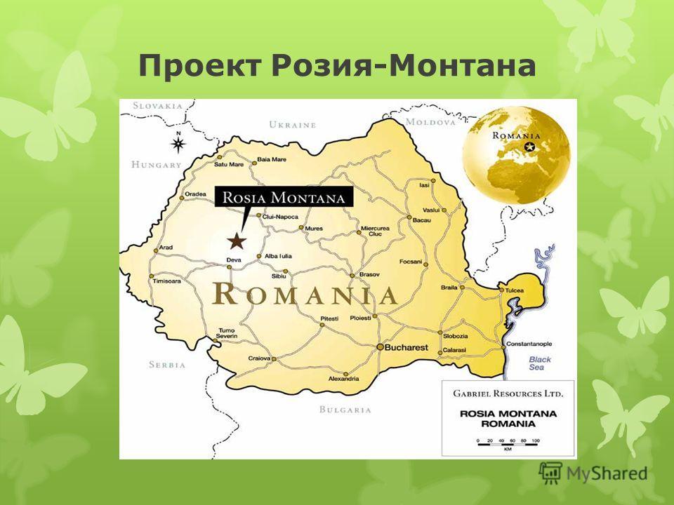 Проект Розия-Монтана