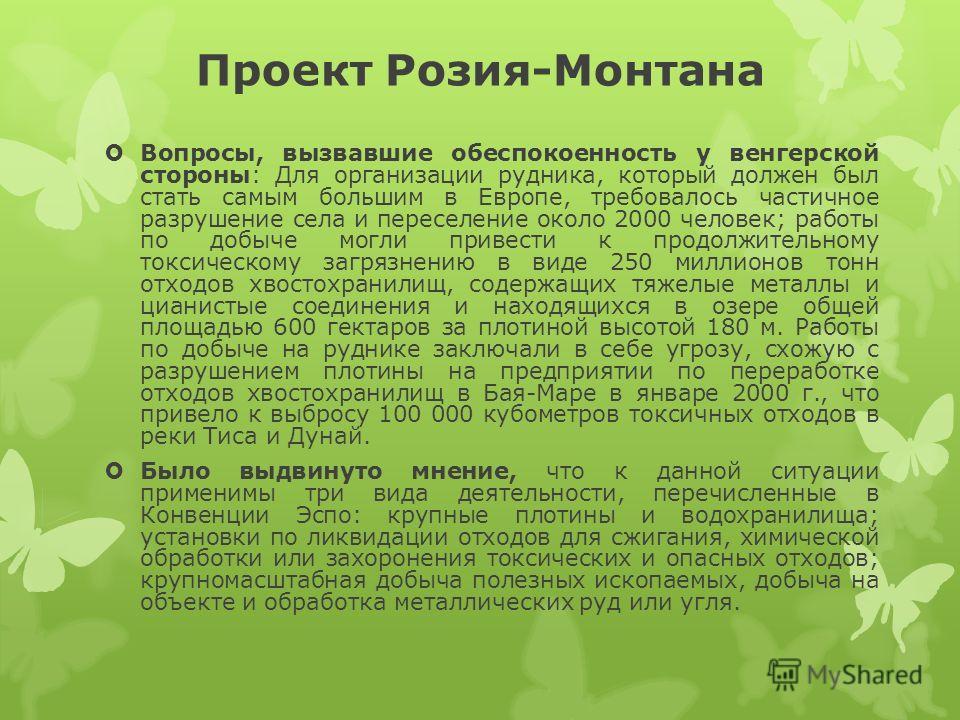 Вопросы, вызвавшие обеспокоенность у венгерской стороны: Для организации рудника, который должен был стать самым большим в Европе, требовалось частичное разрушение села и переселение около 2000 человек; работы по добыче могли привести к продолжительн