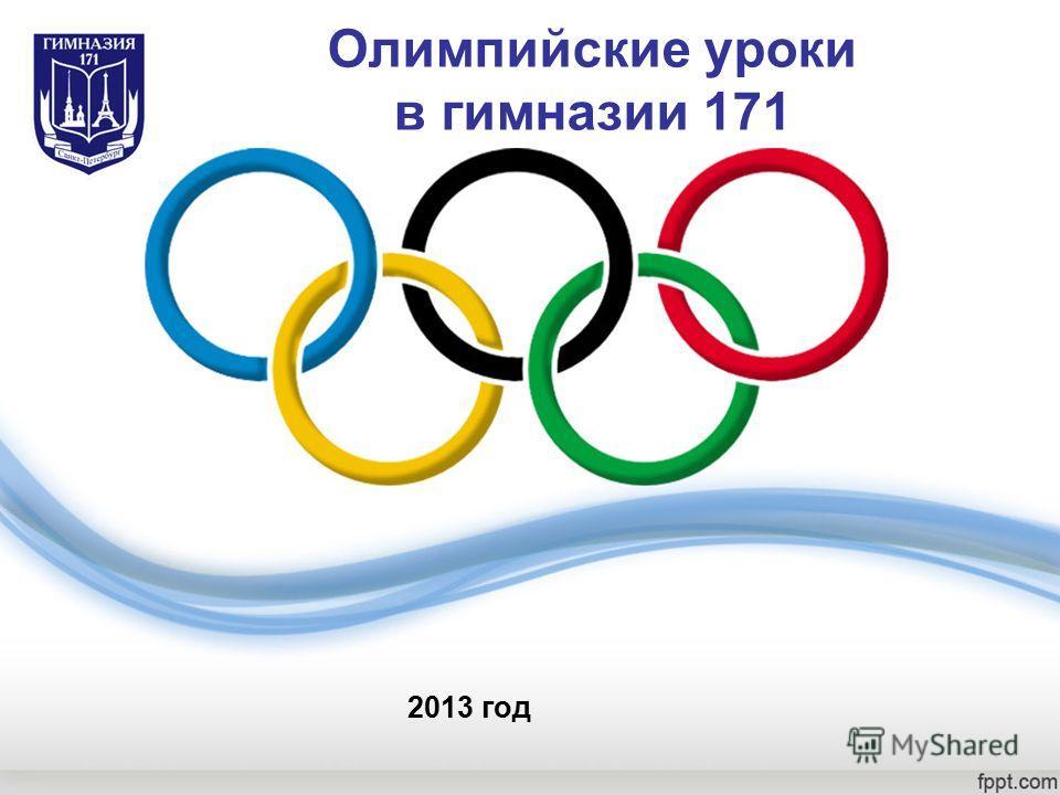 Олимпийские уроки в гимназии 171 2013 год