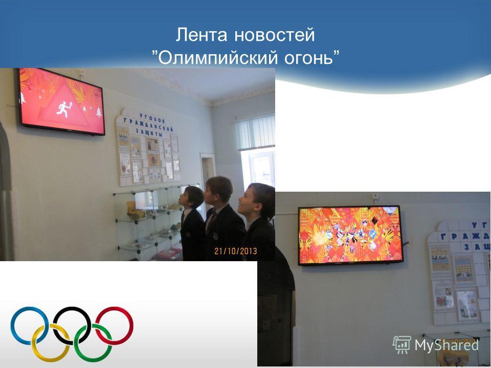Лента новостейОлимпийский огонь