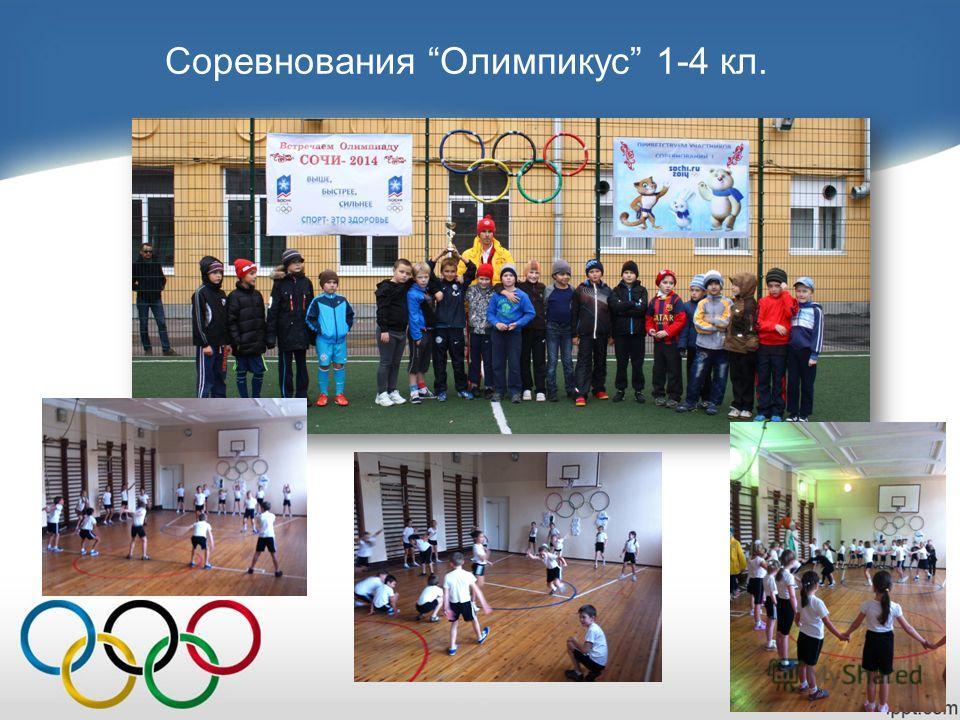 Соревнования Олимпикус 1-4 кл.