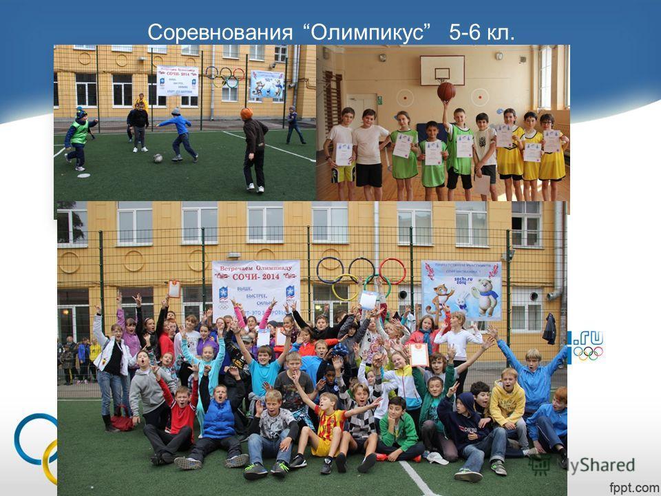 Соревнования Олимпикус 5-6 кл.