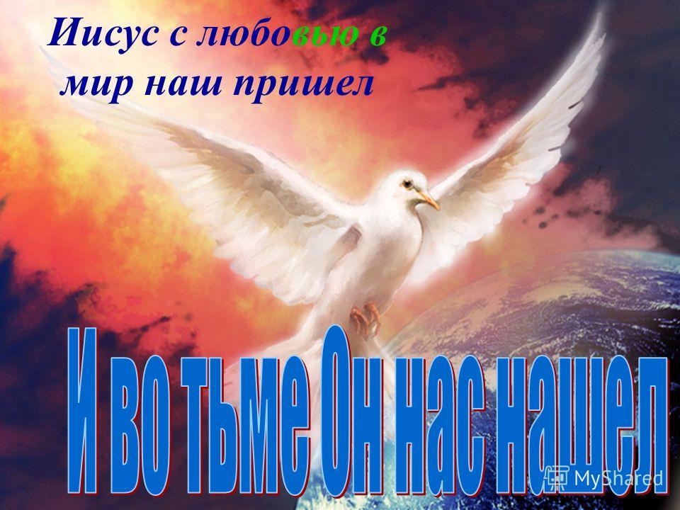 Иисус с любовью в мир наш пришел