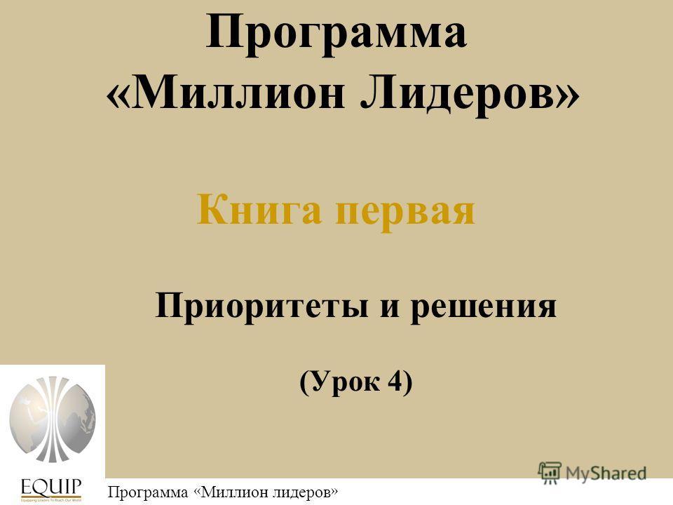 Программа « Миллион лидеров » Программа «Миллион Лидеров» Книга первая Приоритеты и решения (Урок 4)