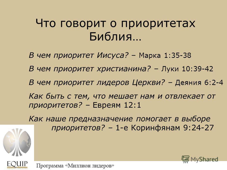 Что говорит о приоритетах Библия… В чем приоритет Иисуса? – Марка 1:35-38 В чем приоритет христианина? – Луки 10:39-42 В чем приоритет лидеров Церкви? – Деяния 6:2-4 Как быть с тем, что мешает нам и отвлекает от приоритетов? – Евреям 12:1 Как наше пр