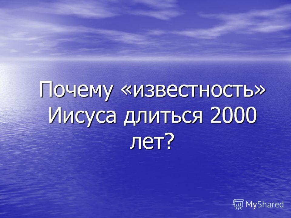 Почему «известность» Иисуса длиться 2000 лет?