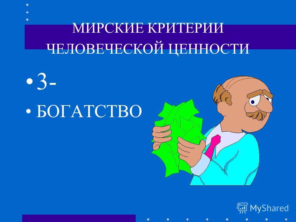 МИРСКИЕ КРИТЕРИИ ЧЕЛОВЕЧЕСКОЙ ЦЕННОСТИ 2- УМ