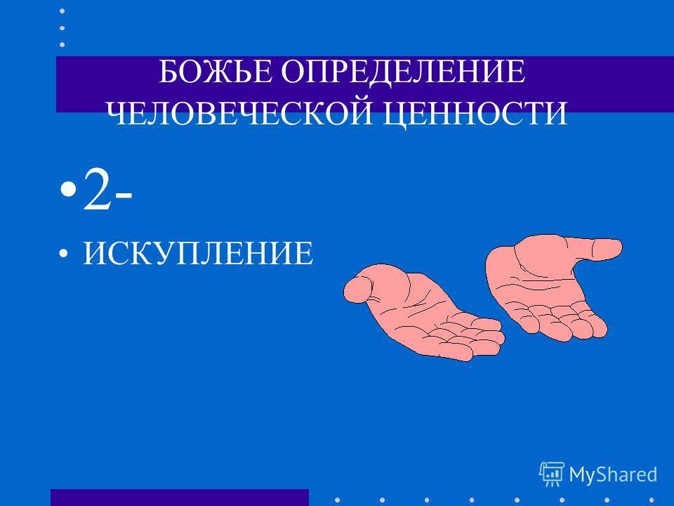 III - БОЖЬЕ ОПРЕДЕЛЕНИЕ ЧЕЛОВЕЧЕСКОЙ ЦЕННОСТИ 1. СОТВОРЕНИЕ