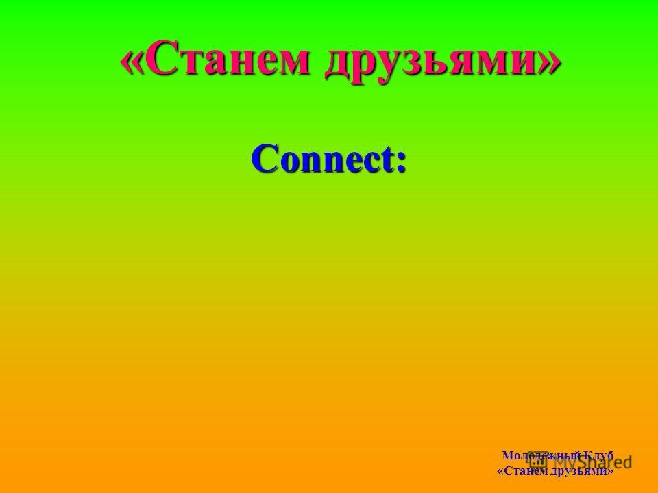 Connect: Молодежный Клуб «Станем друзьями»