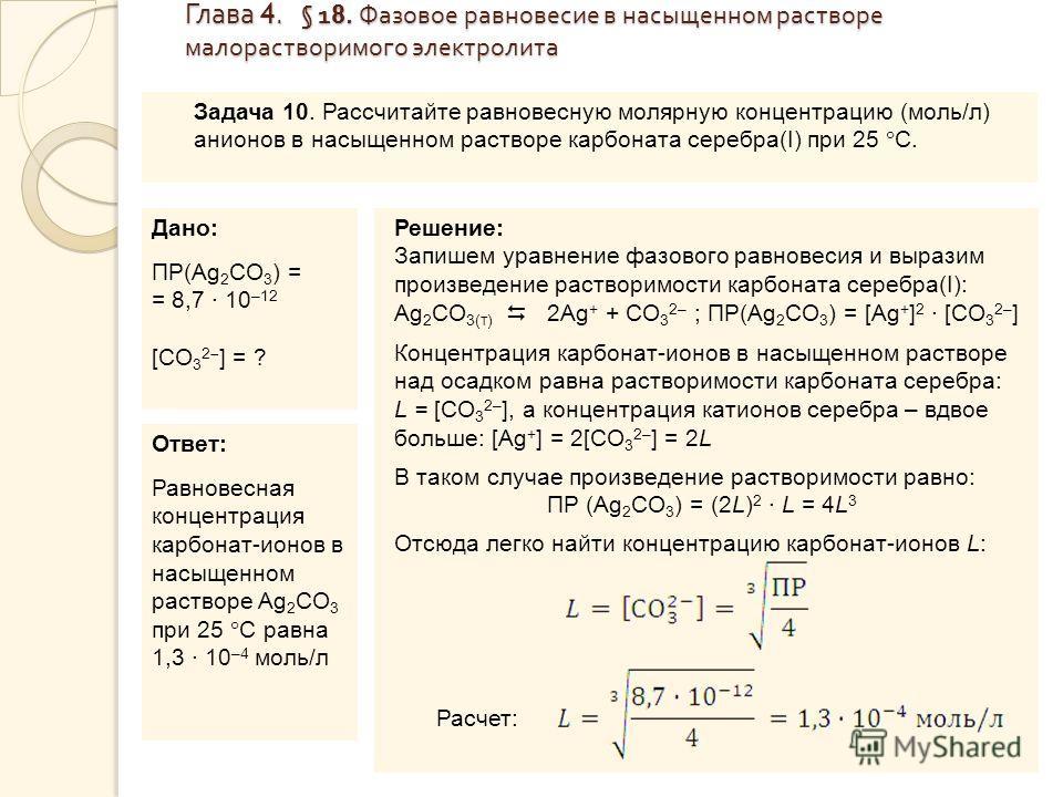 Глава 4. § 18. Фазовое равновесие в насыщенном растворе малорастворимого электролита Глава 4. § 18. Фазовое равновесие в насыщенном растворе малорастворимого электролита Задача 10. Рассчитайте равновесную молярную концентрацию (моль/л) анионов в насы