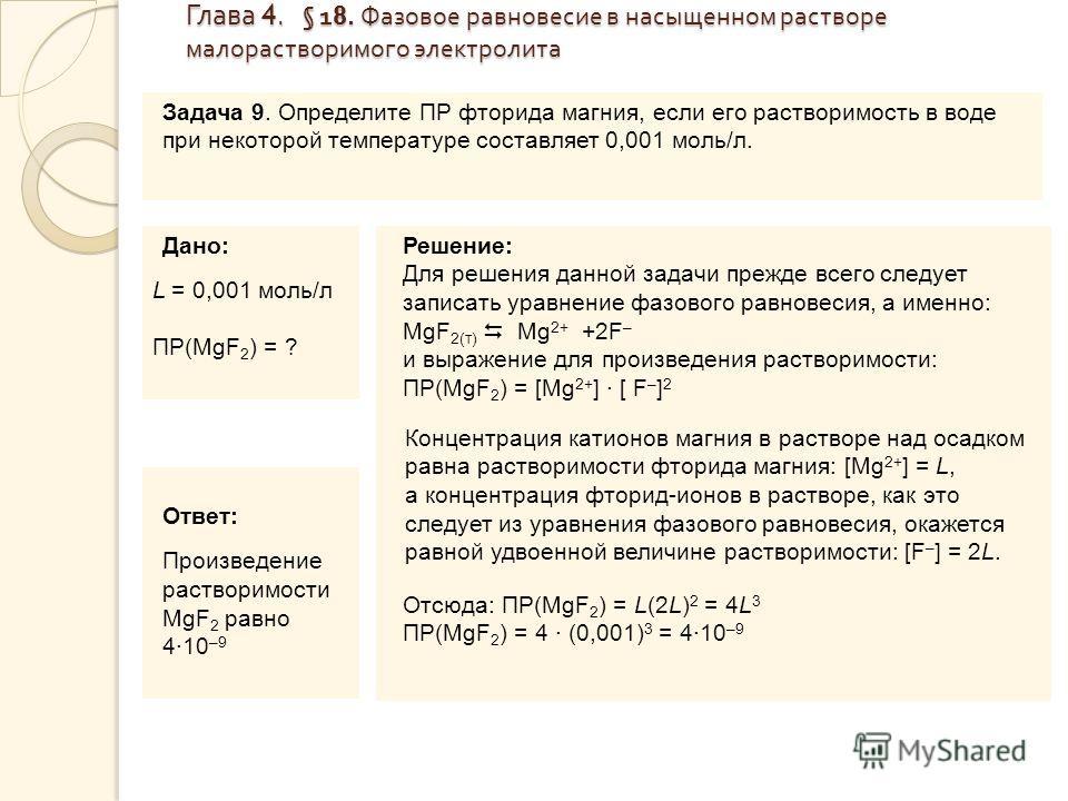 Глава 4. § 18. Фазовое равновесие в насыщенном растворе малорастворимого электролита Глава 4. § 18. Фазовое равновесие в насыщенном растворе малорастворимого электролита Задача 9. Определите ПР фторида магния, если его растворимость в воде при некото