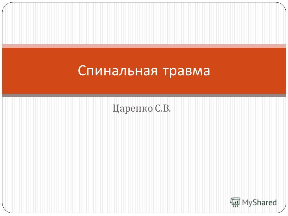 Царенко С. В. Спинальная травма