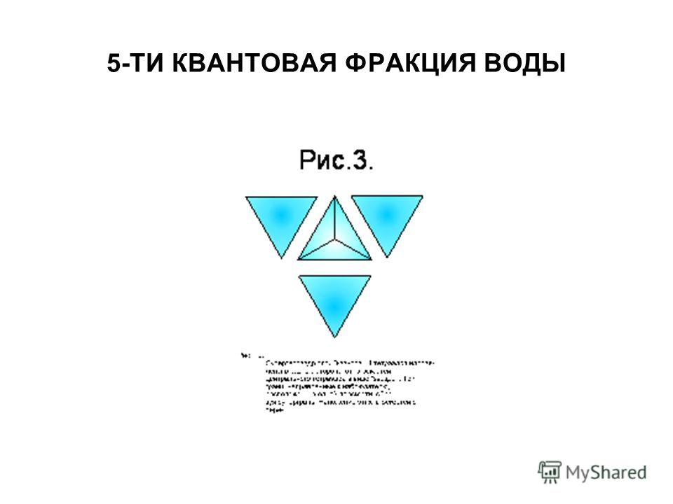 5-ТИ КВАНТОВАЯ ФРАКЦИЯ ВОДЫ