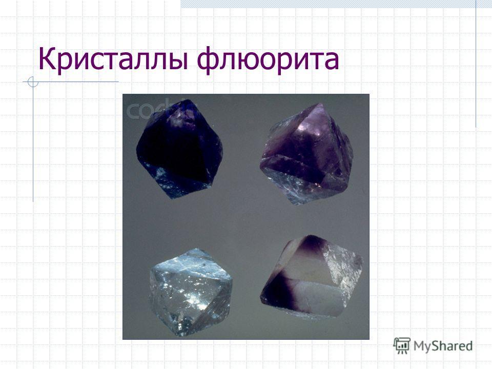 Кристаллы флюорита