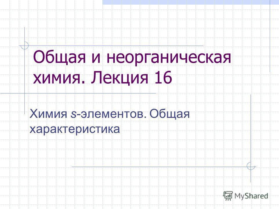 Общая и неорганическая химия. Лекция 16 Химия s-элементов. Общая характеристика