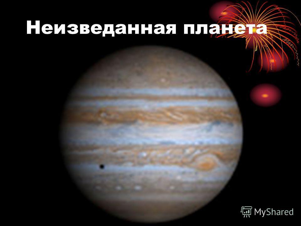 Неизведанная планета