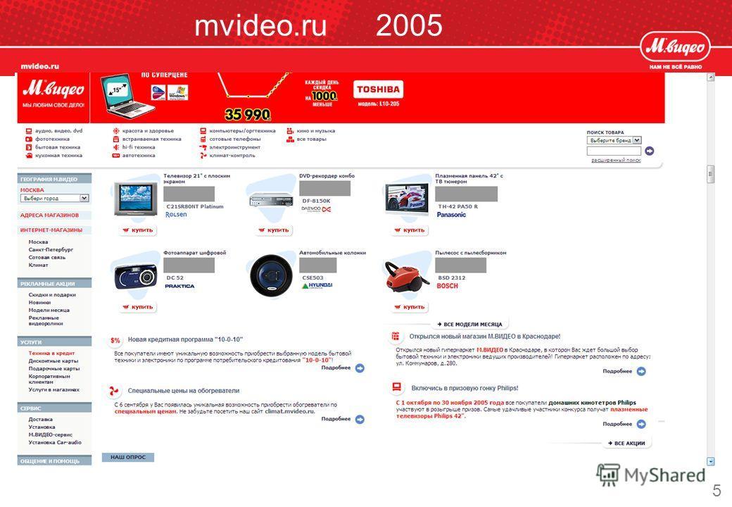 mvideo.ru 2005 5