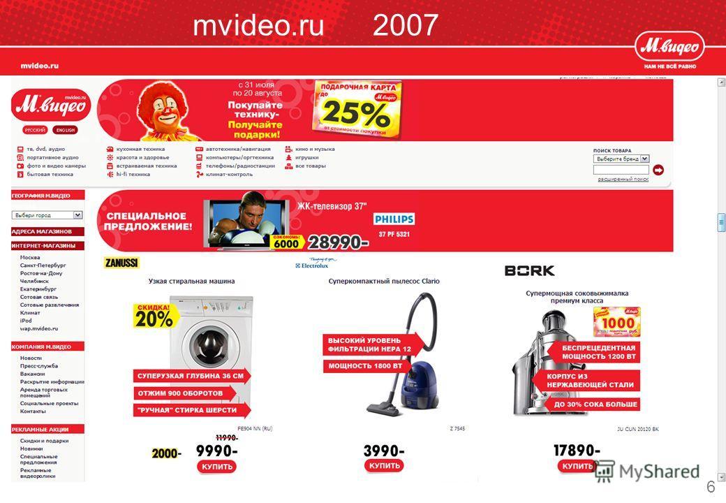 mvideo.ru 2007 6
