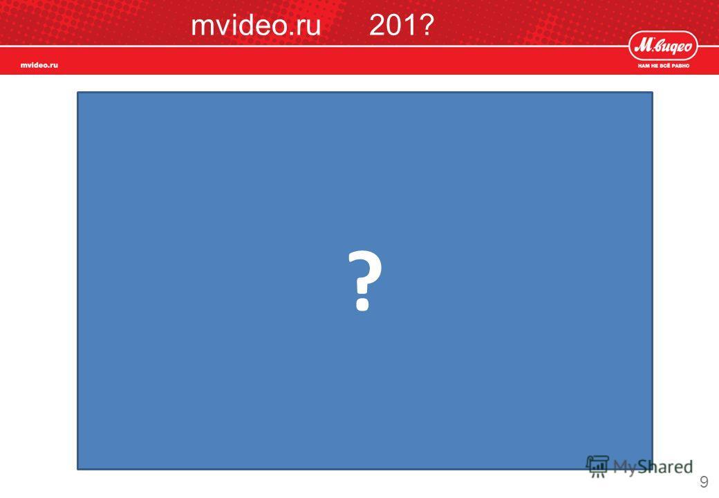 mvideo.ru 201? ? 9