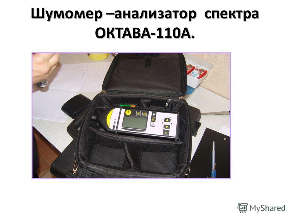 Шумомер –анализатор спектра ОКТАВА-110А.