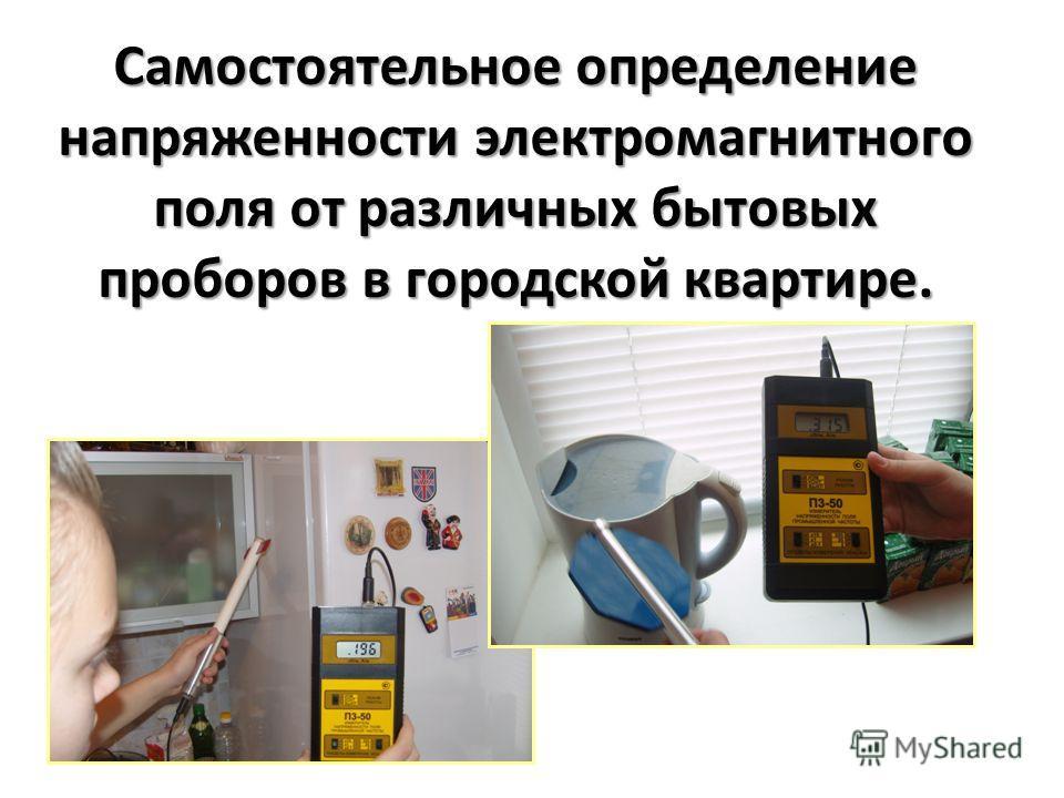 Самостоятельное определение напряженности электромагнитного поля от различных бытовых проборов в городской квартире.