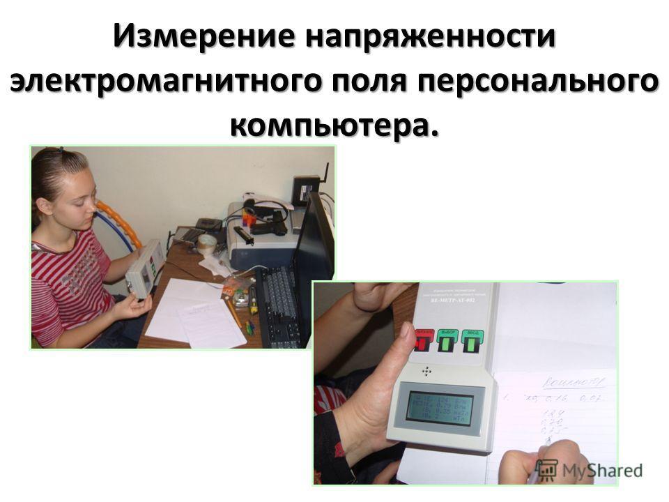 Измерение напряженности электромагнитного поля персонального компьютера.
