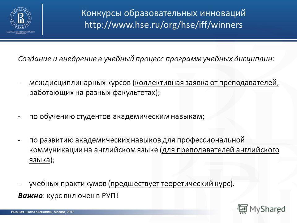 Конкурсы образовательных инноваций http://www.hse.ru/org/hse/iff/winners Создание и внедрение в учебный процесс программ учебных дисциплин: -междисциплинарных курсов (коллективная заявка от преподавателей, работающих на разных факультетах); -по обуче