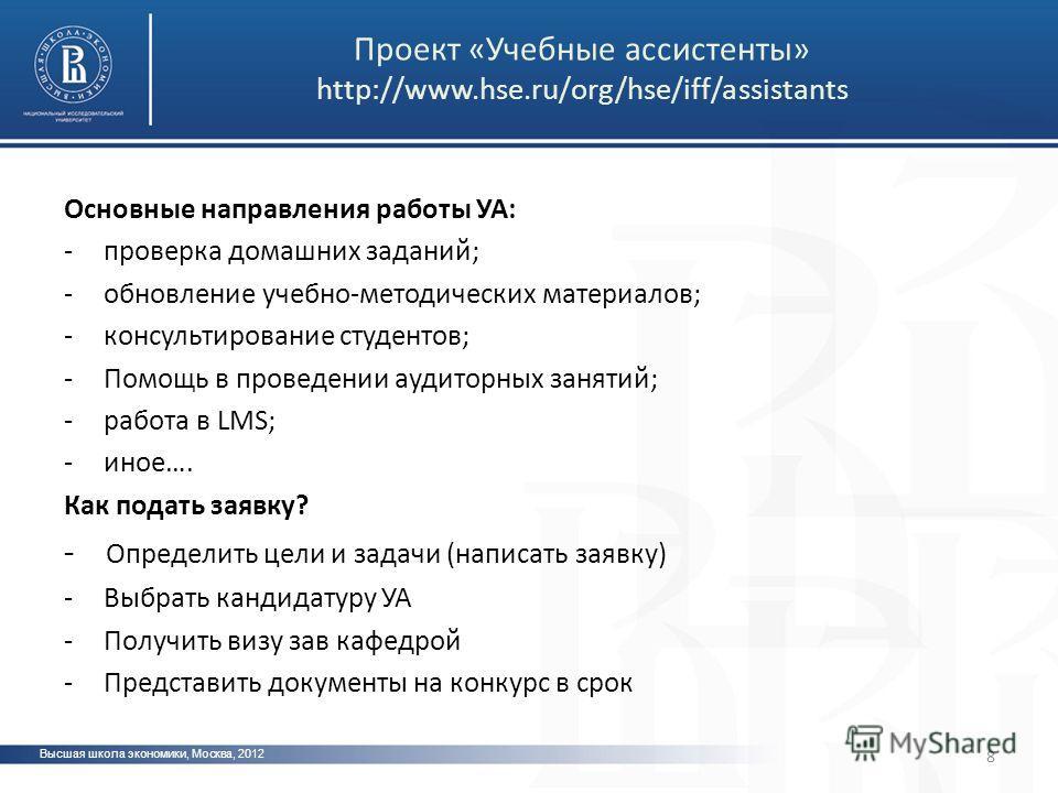 Проект «Учебные ассистенты» http://www.hse.ru/org/hse/iff/assistants Основные направления работы УА: -проверка домашних заданий; -обновление учебно-методических материалов; -консультирование студентов; -Помощь в проведении аудиторных занятий; -работа