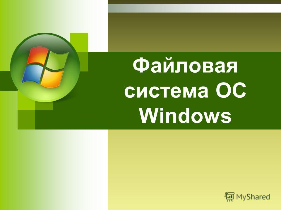 Файловая система ОС Windows