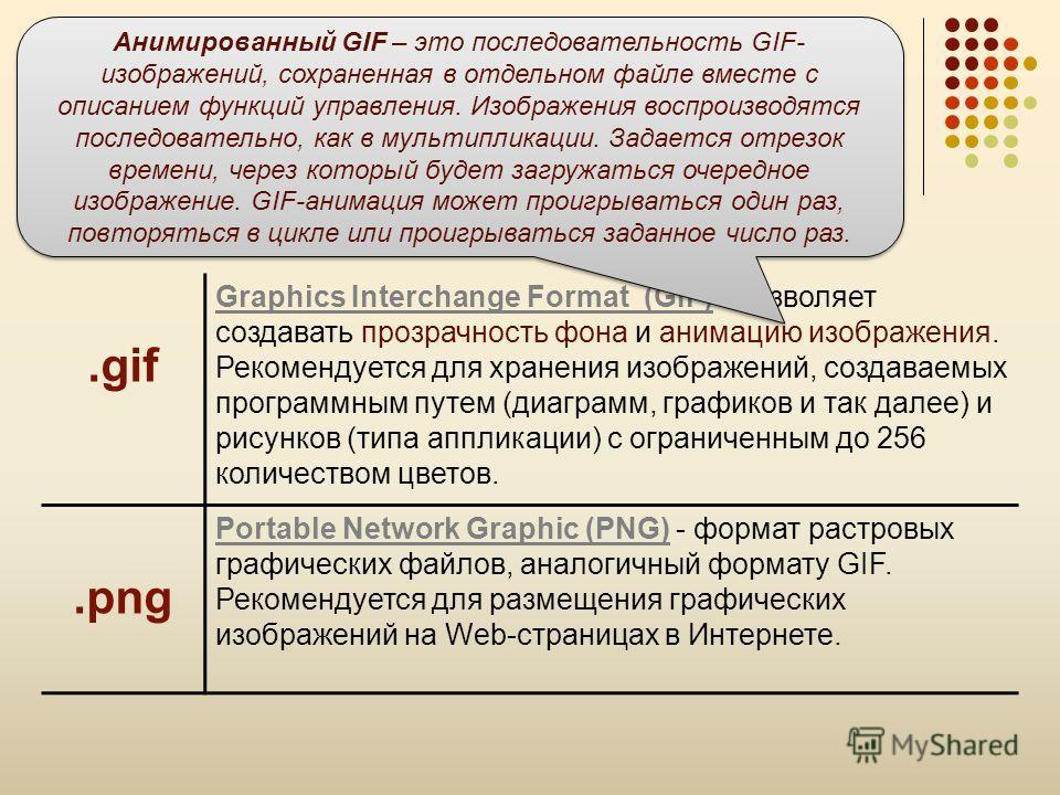 Форматы файлов растровой графики.bmp Bit MaP image (BMP)Bit MaP image (BMP) - универсальный формат растровых графических файлов, поддерживается многими графическими редакторами. Рекомендуется для хранения и обмена данными с другими приложениями..tiff